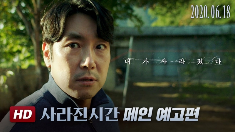 Embedded thumbnail for 조진웅, '사라진 시간' 메인 예고편