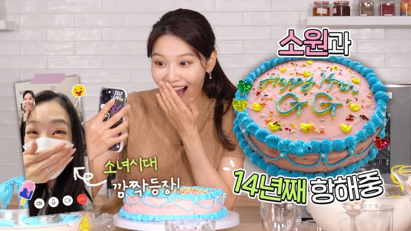Embedded thumbnail for 최수영, TheSOOTORY #25Happy 14th birthday to GG